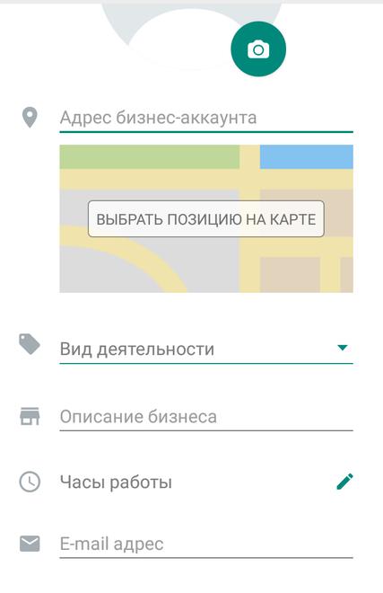 WhatsApp Business настройка бизнес-аккаунта